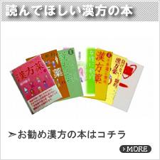 お勧めの漢方に関する書籍