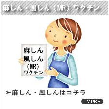 麻しん・風しん(mr)ワクチン